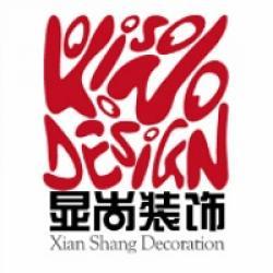 上海顯尚裝飾公司