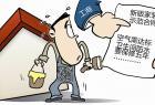 武汉推新版家装示范合同 空气不达标装修公司要负责