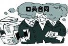中山家具投诉攀高纠纷难解决 书面约定胜过口头合同
