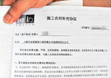 百安居施工合同补充协议