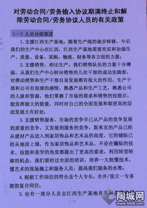 斯米克发出的《对劳动合同/劳务输入协议期满终止和解除劳动合同/劳务协议人员的有关政策》