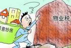 物业税如何征收 物业税税率是多少?