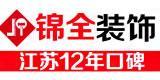 南京锦全装饰工程有限公司