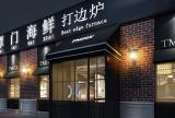 谭门打边炉海鲜火锅店装修效果图案例