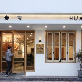 花吃壽司餐飲店裝潢設計工裝案例