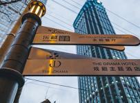 上海戏剧酒店工装装修设计案例