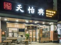 天怡興手工水餃店裝修設計案例