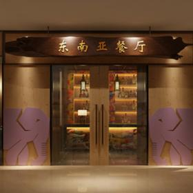 东南亚主题餐厅工装效果图案例赏析